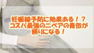 ニベア妊娠線予防