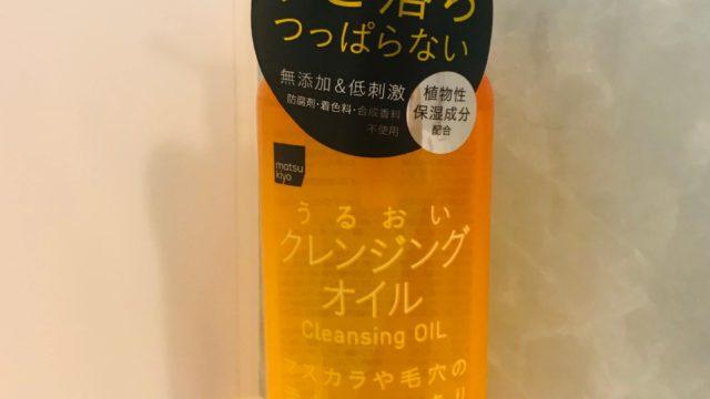 マツキヨうるおいクレンジングオイル2