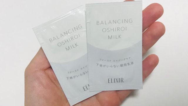 エリクシールルフレおしろいミルク3