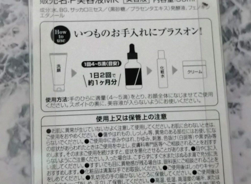 マツキヨ発酵プラセンタ