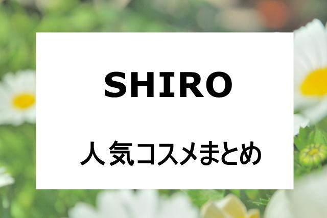 shiro人気コスメまとめ