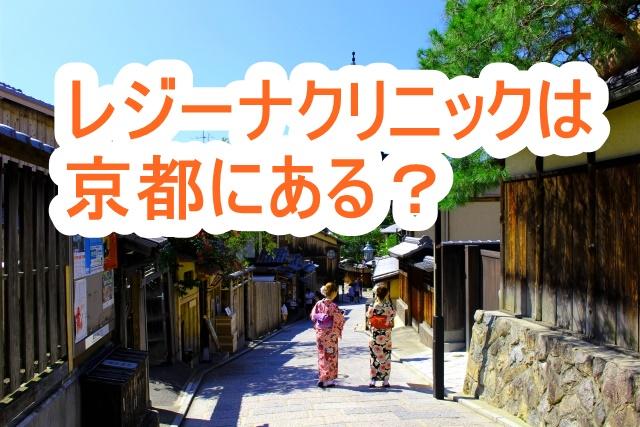 レジーナクリニック京都